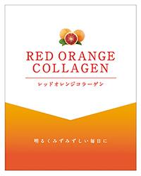 レッドオレンジコラーゲン